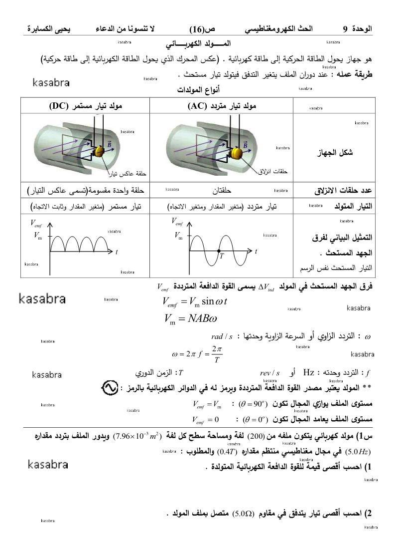 الفيزياء أوراق عمل المولد الكهربائي للصف الثاني عشر مع الإجابات Map Map Screenshot