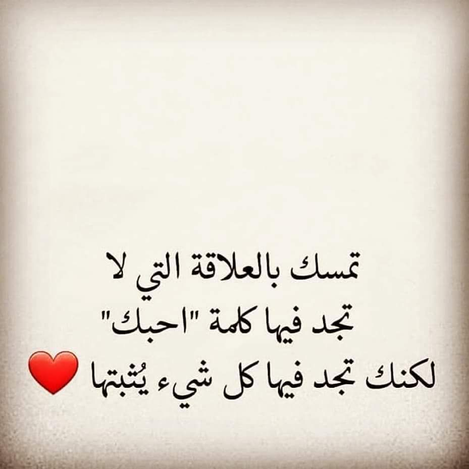Pin By صورة و كلمة On مشاعر Love Image Quotes Love Words Arabic Love Quotes