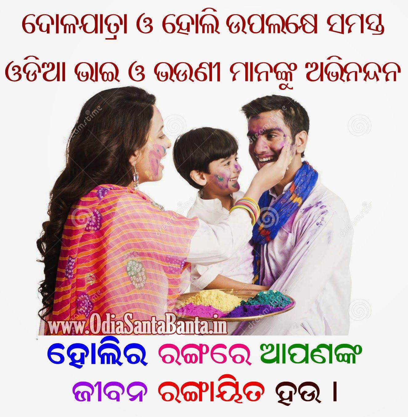 Holi Holi Hai Happy Holi 2015 Holi Festival In Odisha Holi