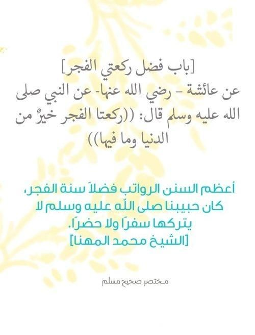 Pin By Nny Jd On الفجر Islamic Quotes Holy Quran Arabic Quotes