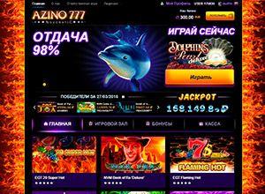 Игровые автоматы azino777 com взлом игры игровые автоматы вконтакте