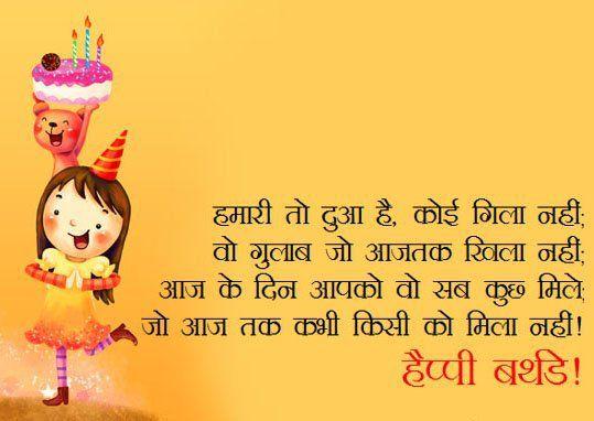 Latest Happy Birthday Wishes Shayari In Hindi Greetingsandwishes