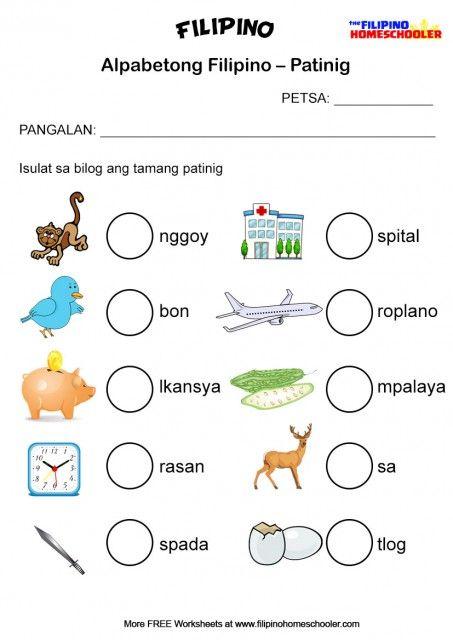 Free Patinig Worksheets Set 2 The Filipino
