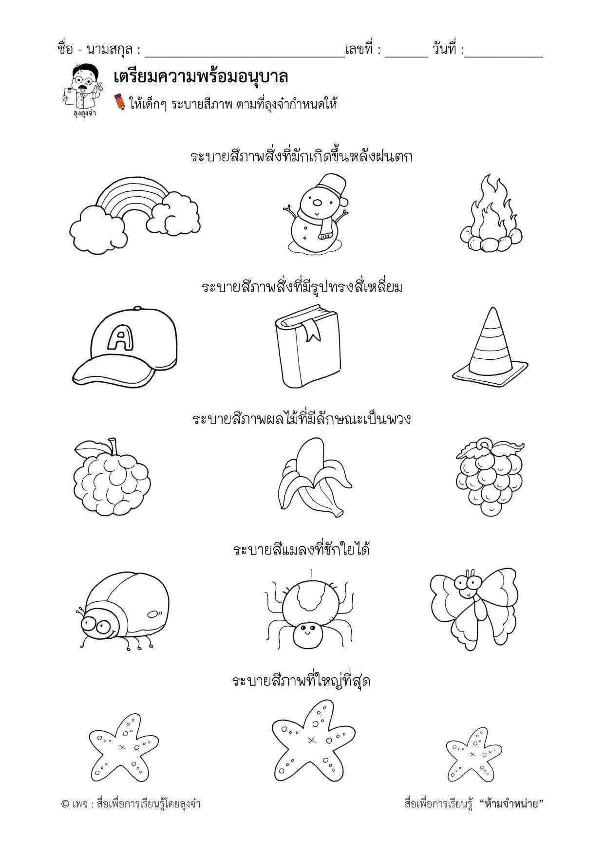 สน บสน นคนไทยให ร กการอ าน ดาวน โหลดการ ต น วาดภาพระบายส ห ดระบายส แบบฝ กลากเส นร ปท Tracing Worksheets Preschool Pre Writing Activities Printing Practice