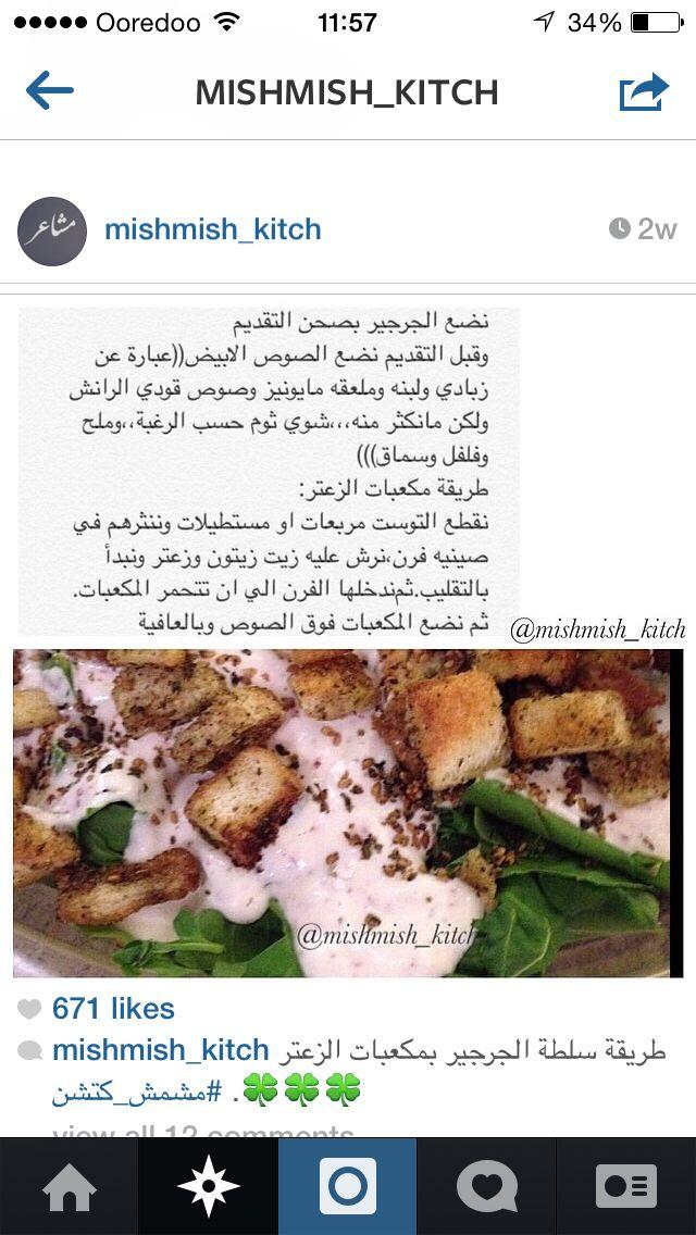 Pin By B Rashid Doha On Food Food Chicken Salad