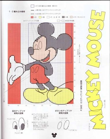 Mickey Mouse intarsia sweater pattern (With images ...