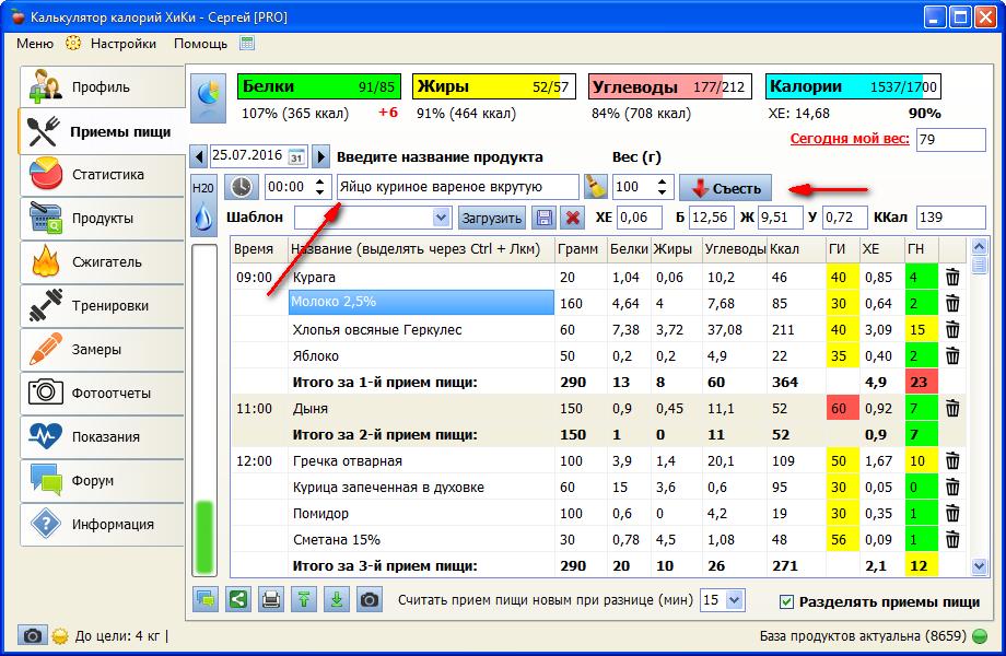 Калькулятор Килокалорий Онлайн Для Похудения Онлайн.