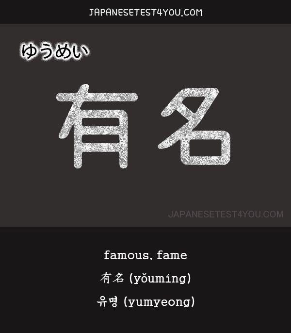 Learn JLPT N5 Vocabulary: 有名 (yuumei)