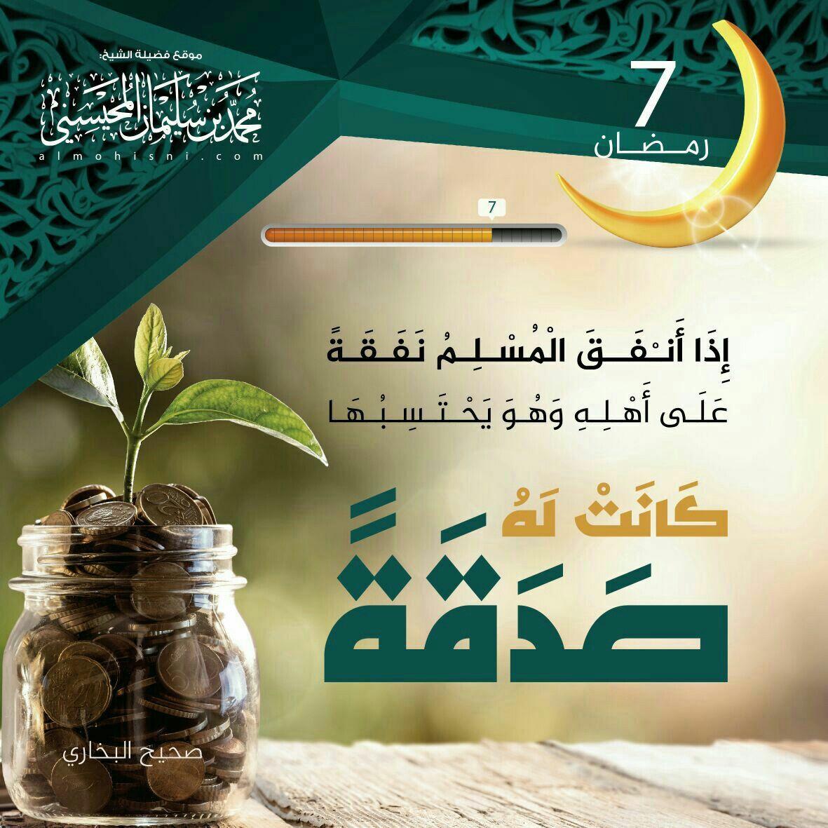فضل الصدقة في الإسلام Ramadan