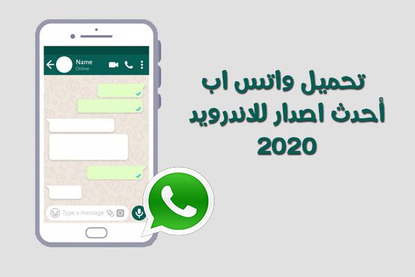 تحميل برنامج الواتس اب للاندرويد عربي مجانا رابط مباشر خر اصدار2020 Whatsapp Apk Free Android Messages Free