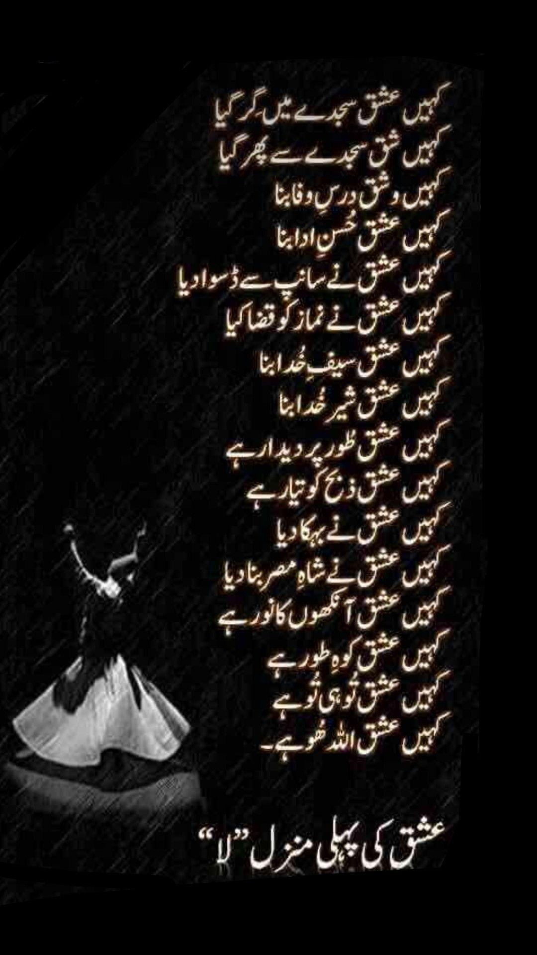 Two Line Urdu Poetry | Allama Iqbal Poetry | Urdu Poetry ... |Ishq Poetry