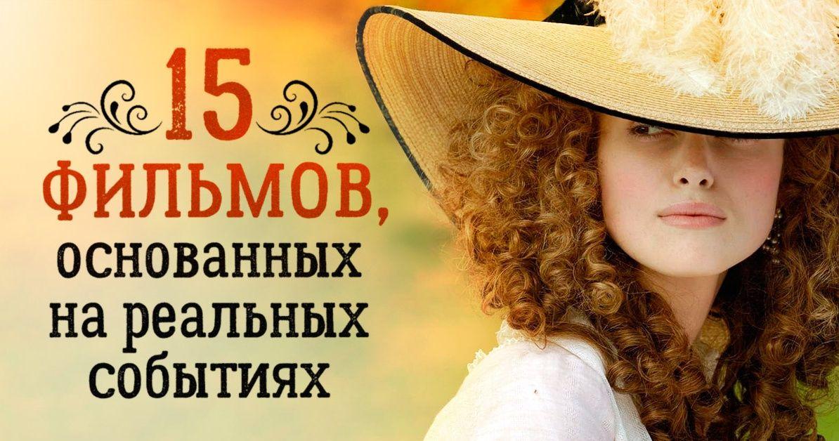 15 Vdohnovlyayushih Filmov Osnovannyh Na Realnyh Sobytiyah Filmy Semejnye Filmy Horoshie Filmy