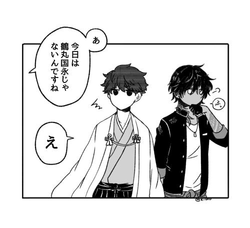 twitter 男審神者 刀さに 刀剣乱舞漫画