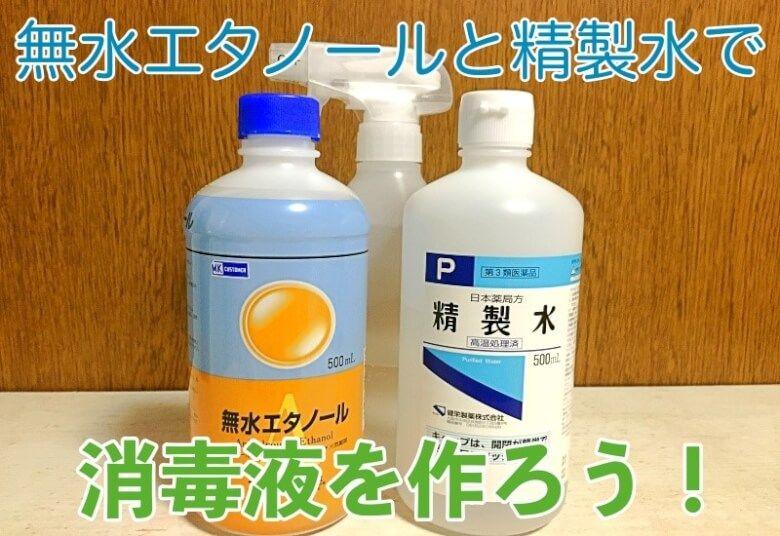 エタノール 液 無水 作り方 消毒