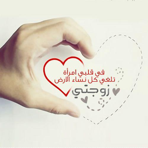 في قلبي امراة تلغي كل نساء الارض زوجتي Calligraphy Quotes Love Quotes For Book Lovers Love Quotes Wallpaper