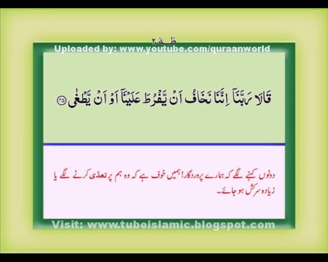 Tilawat Quran with Urdu Translation - Chapter 16 | Hussain