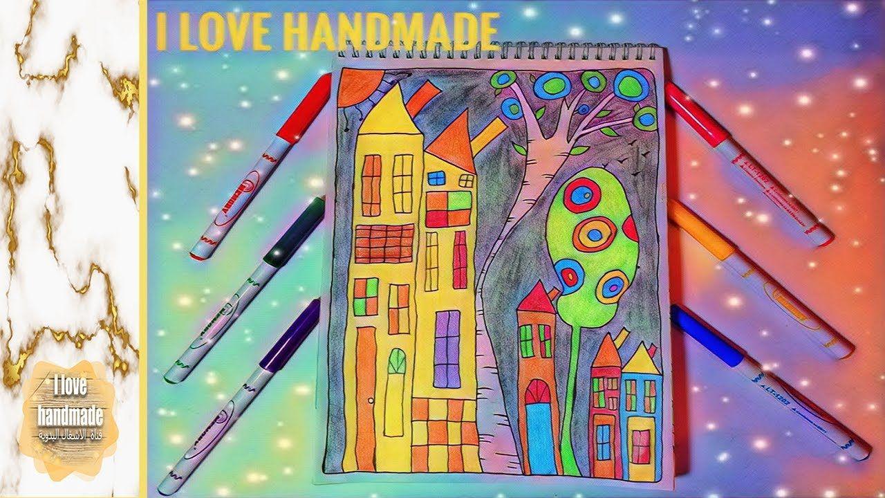 Learning Drawing For Biginers Step By Step رسم خطوة بخطوة للمبتدئين بي Handmade