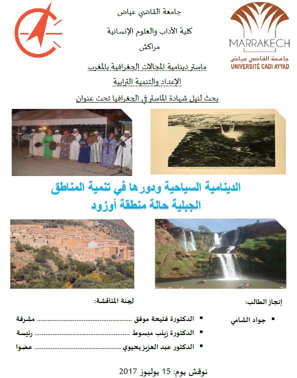 الجغرافيا دراسات و أبحاث جغرافية دينامية السياحية ودورها في تنمية المناطق الجبلية Places To Visit Geography Visiting