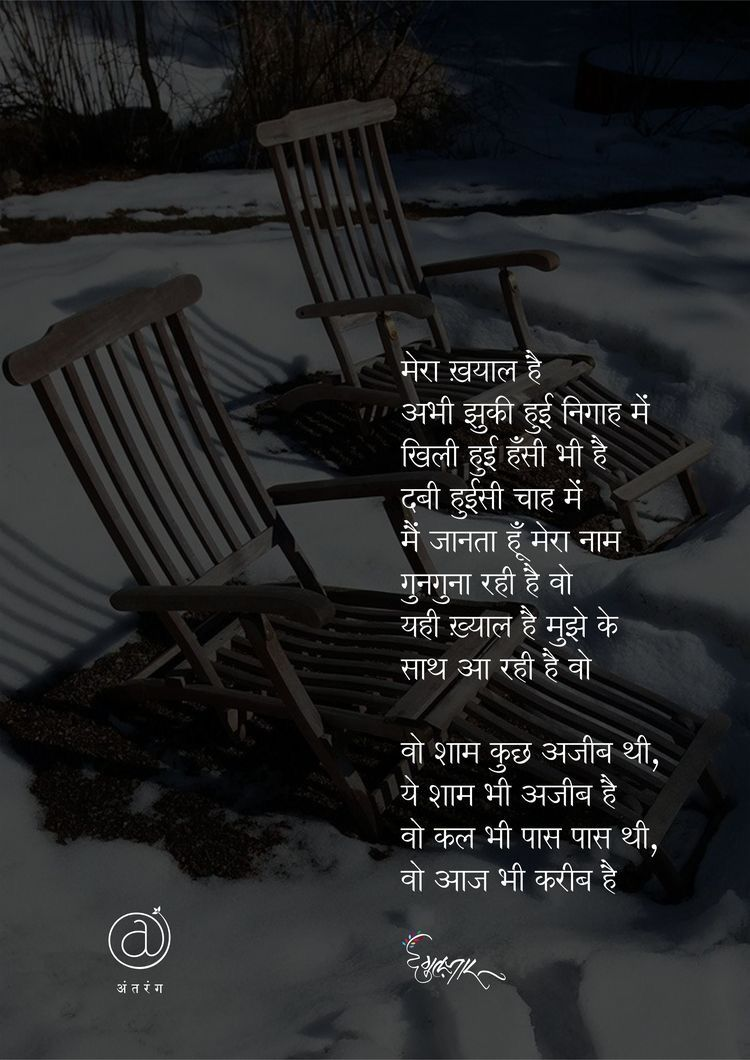 Pin By Smile Somewhere On Hindi Heart Touching Lines Poetry Hindi Photo Album Quote Gulzar Poetry