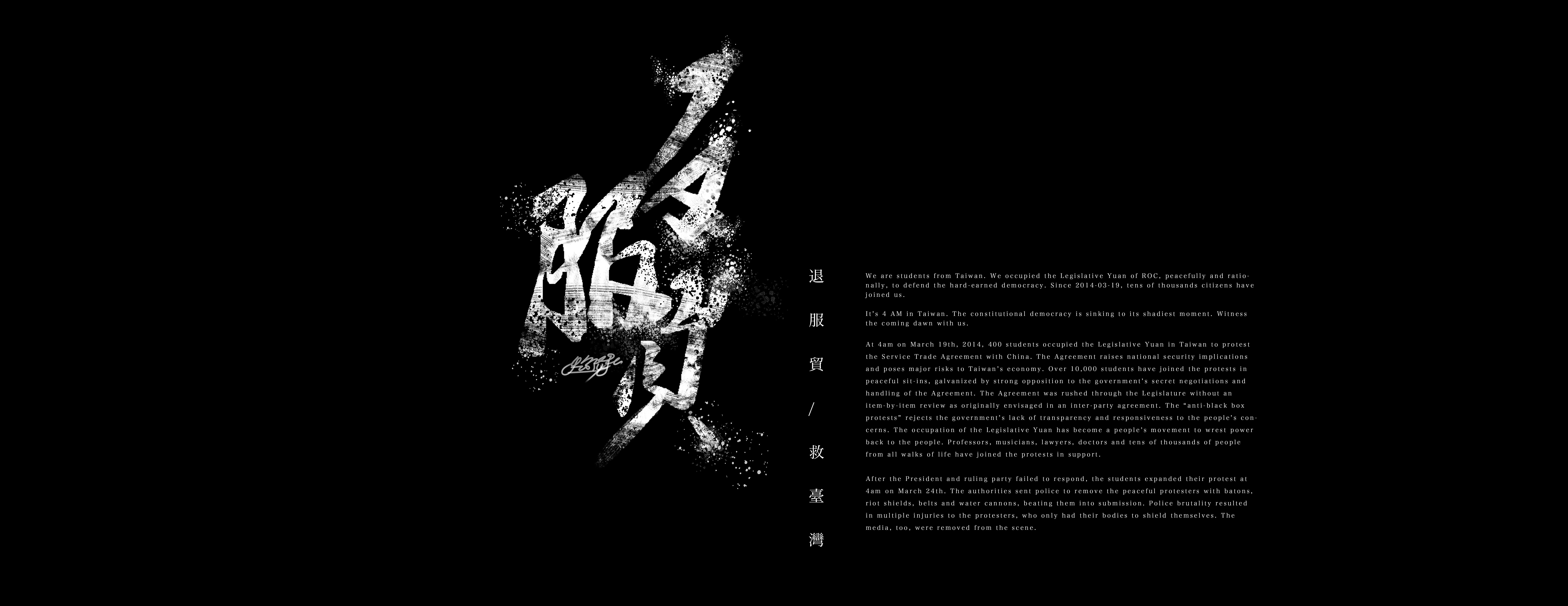 反服貿,救臺灣 #type#word#taiwan#服貿#save#design#poster
