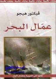 رواية عمال البحر فيكتور هوجو Books This Book Victor Hugo
