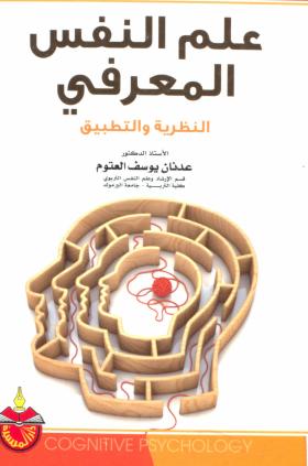 تحميل كتاب علم النفس المعرفي النظرية والتطبيق Pdf Philosophy Books Ebooks Free Books Book Qoutes