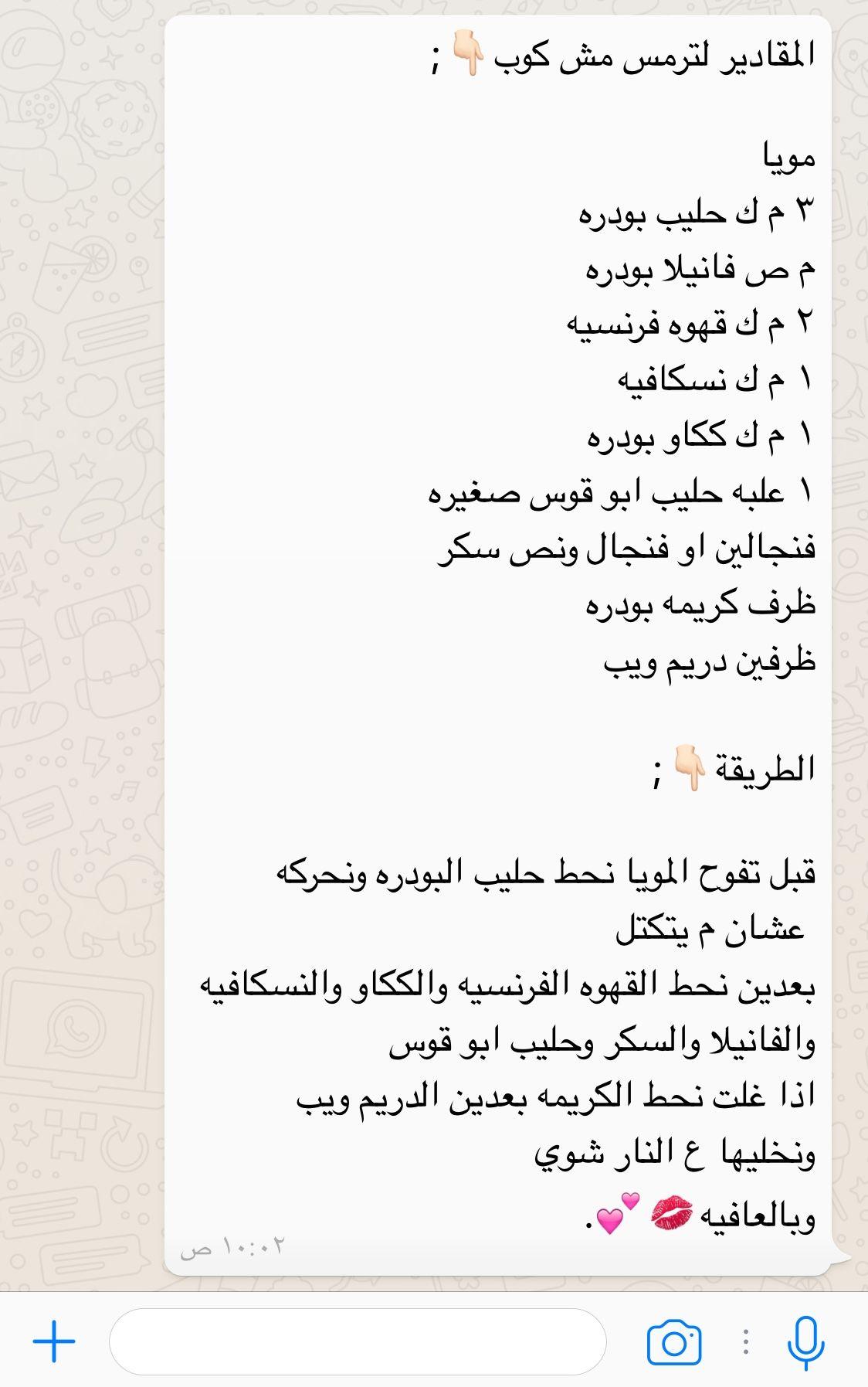 Pin By Amjaade Al Halwan On وصفات بالعربي Math Math Equations Equation