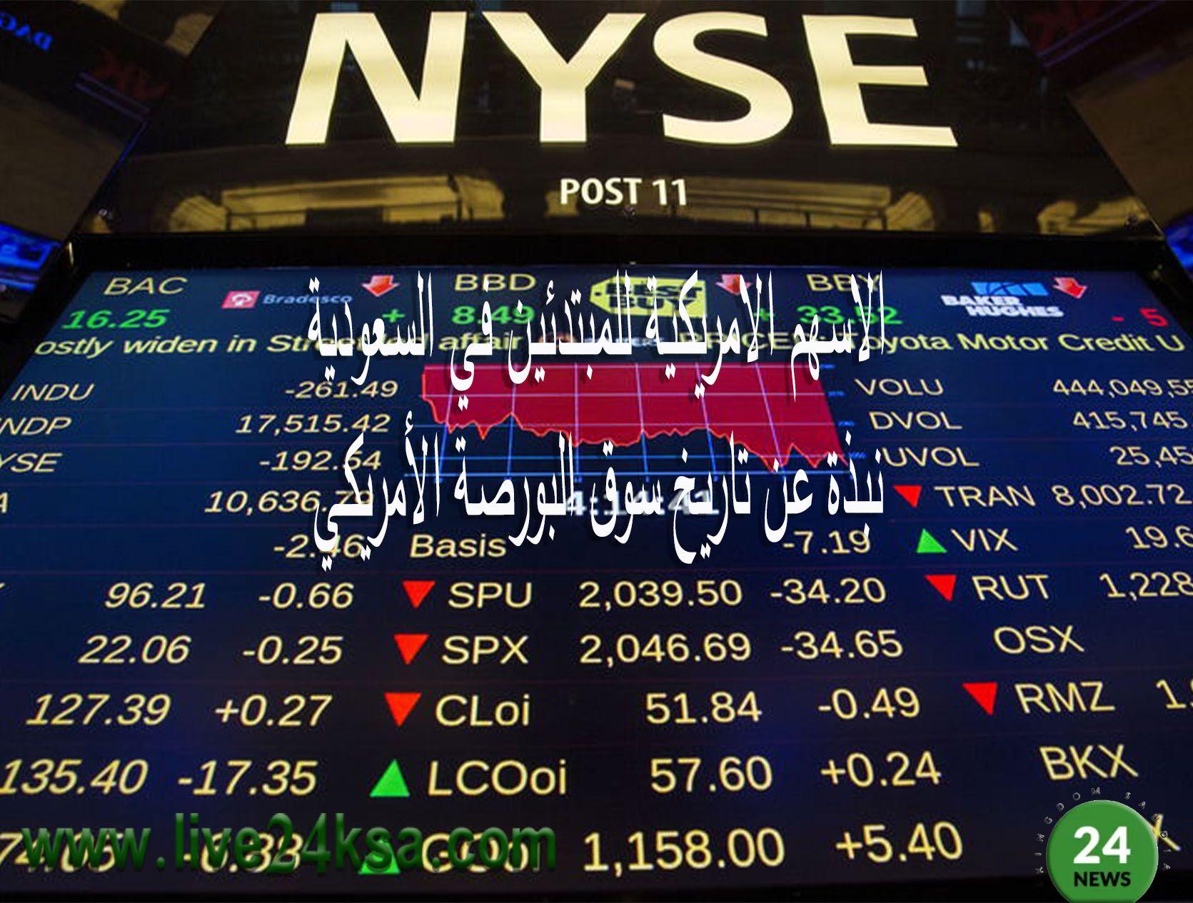 الاسهم الامريكية للمبتدئين في السعودية نبذة عن تاريخ سوق البورصة الأمريكي Post Osx Roberta
