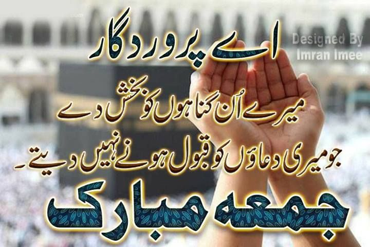 Jumma Mubarak Urdu Wallpapers Wallpapers Jumma Mubarak Juma
