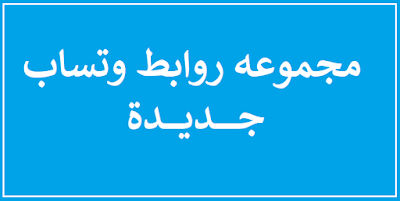 مجموعه روابط وتساب قروبات واتس اب 2019 قروبات واتس اب Chatwhattspp Arabic Calligraphy Arabic Calligraphy