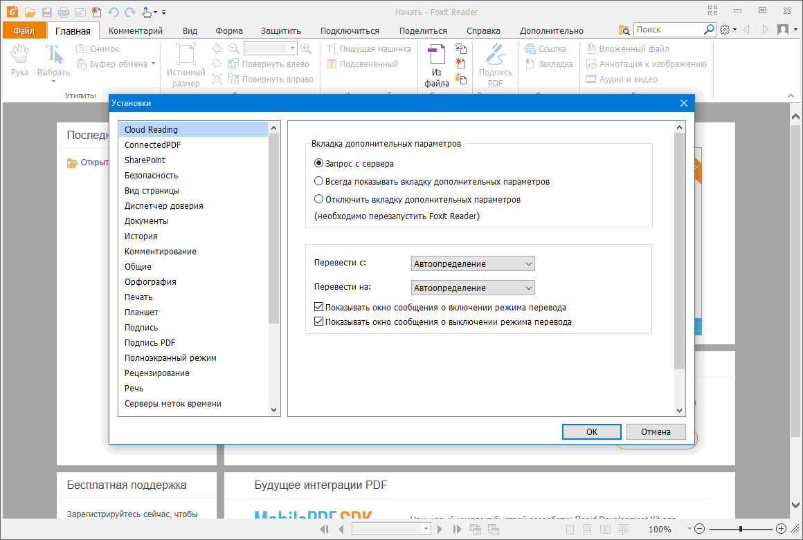 Программа для открытия пдф файлов скачать.