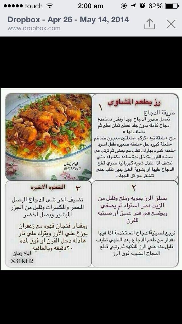 Pin By Batoul Ramadan On Foods Food 62nd