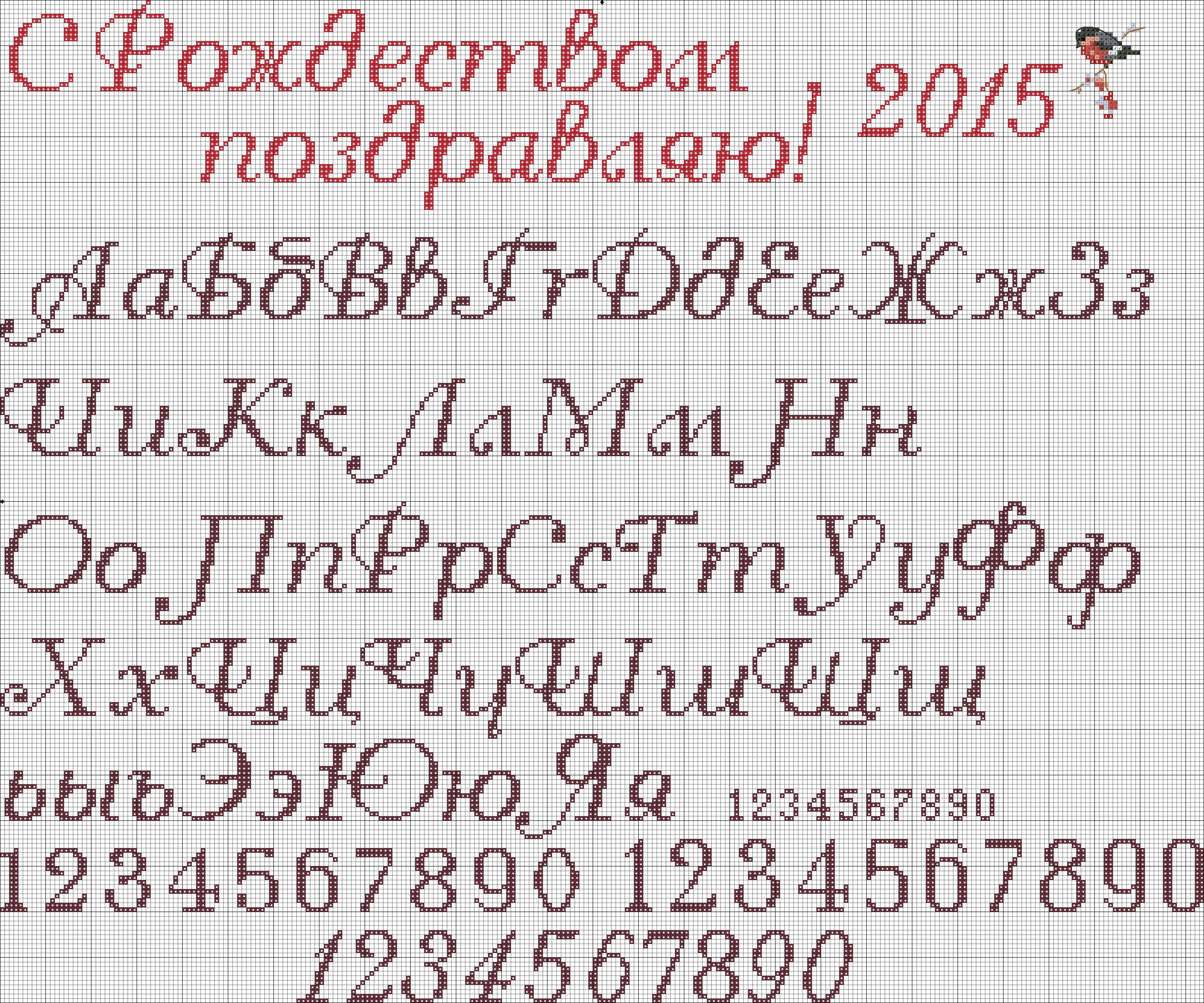 Русский алфавит для вышивки метрики