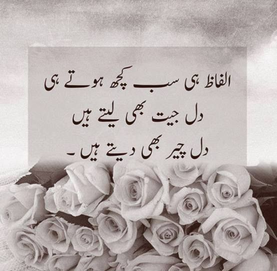 Free Inspirational Islamic Quotes in Urdu with Beautiful ...