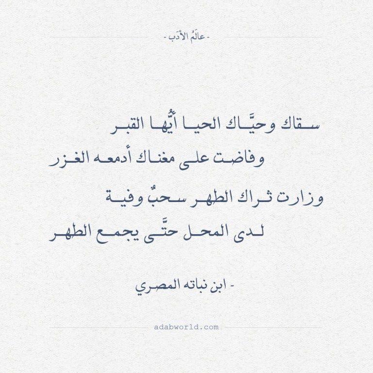شعر رثاء ابن نباته المصري سقاك وحياك الحيا أيها القبر Math Arabic Calligraphy Math Equations