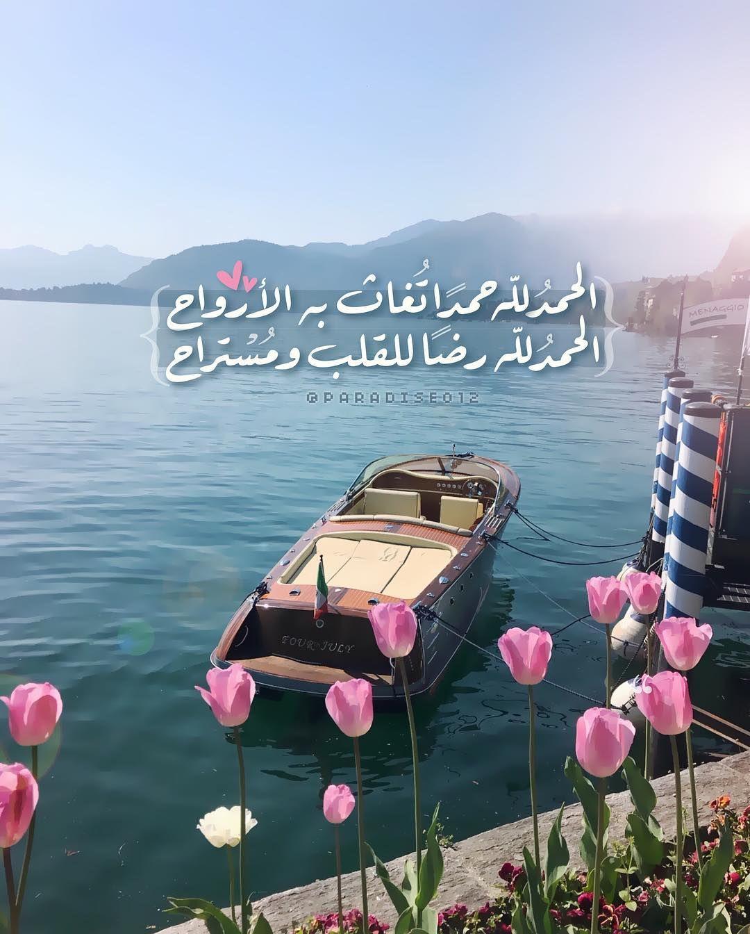 الحمدلله ملء كل شئ Arabic Quotes Beautiful Morning Messages Beautiful Quran Quotes