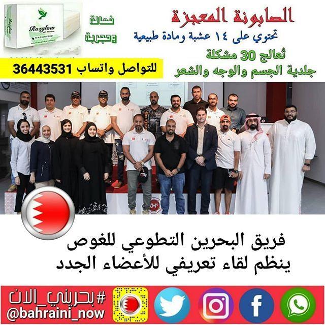 فريق البحرين التطوعي للغوص ينظم لقاء تعريفي للأعضاء الجدد نستقبلكم بكل عبارات الإستقبال وبكل ما تحتويه من معاني وكلمات يحفها الحب أعضاء الفري Coat Lab Coat