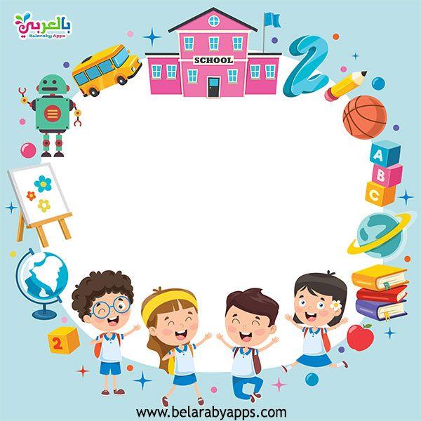١٠ افكار صور إطارات أول يوم مدرسة العودة إلى المدرسة بالعربي نتعلم Sunday School Crafts For Kids Art Drawings For Kids School Border