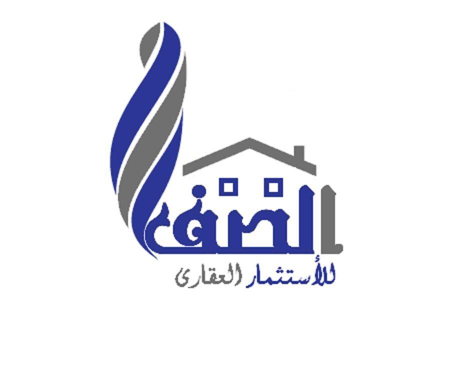 تم بحمد الله افتتاح شركة الصفا للتسويق العقارى Graphic Design Logo School Logos Logo Design