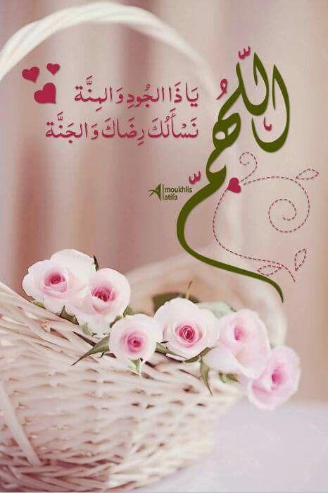 اللهم يا ذا الجود والمنة نسألك رضاك والجنة Islamic Quotes Wallpaper Ramadan Decorations Islam Facts