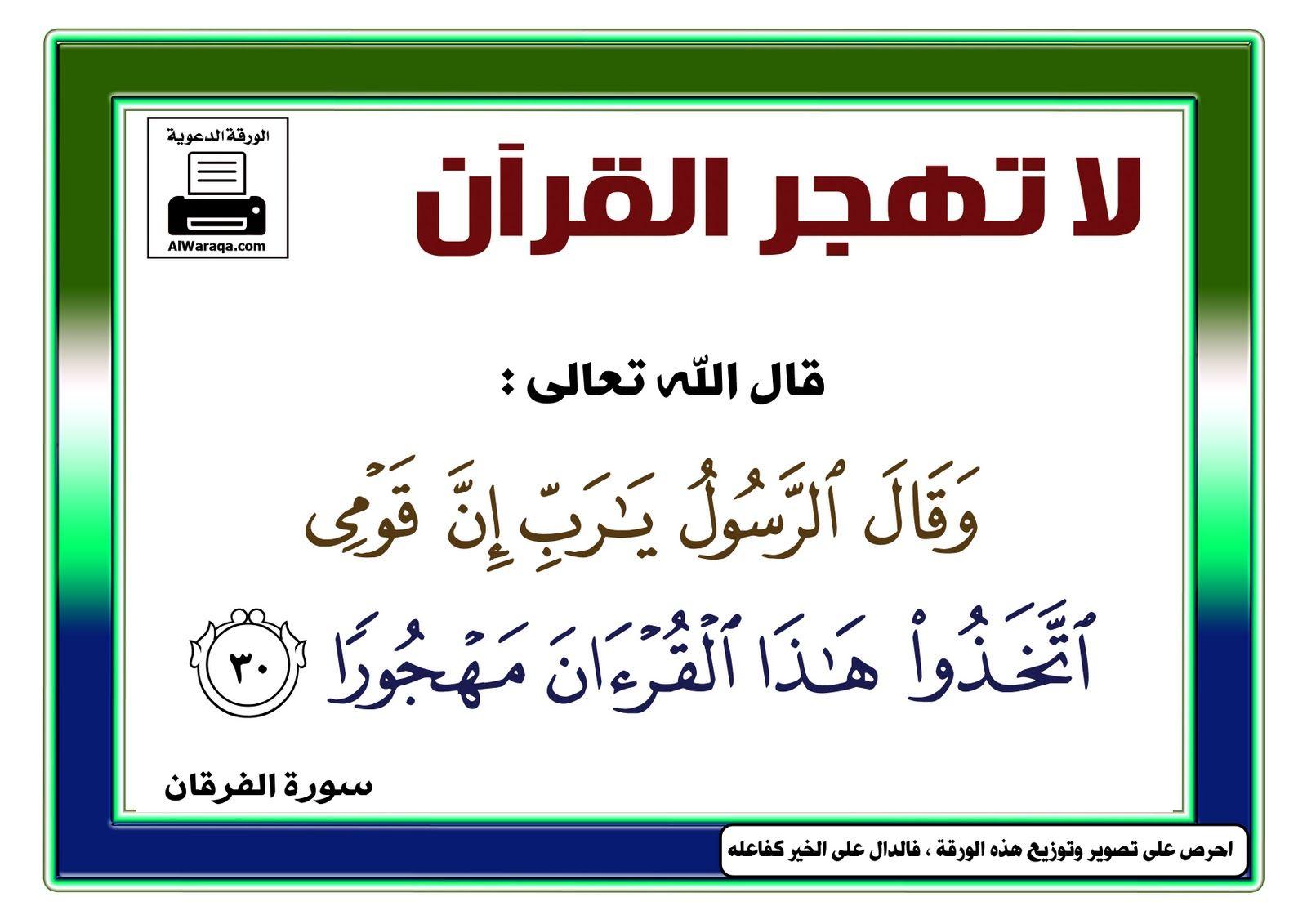ورقات دعوية عن القران الكريم لاتحزن Islamic Information Blog Posts Blog