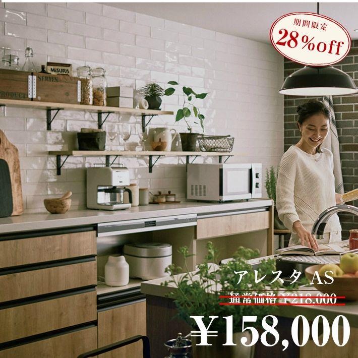 期間限定の特価商品です リクシル キッチン 収納 アレスタ 270cm