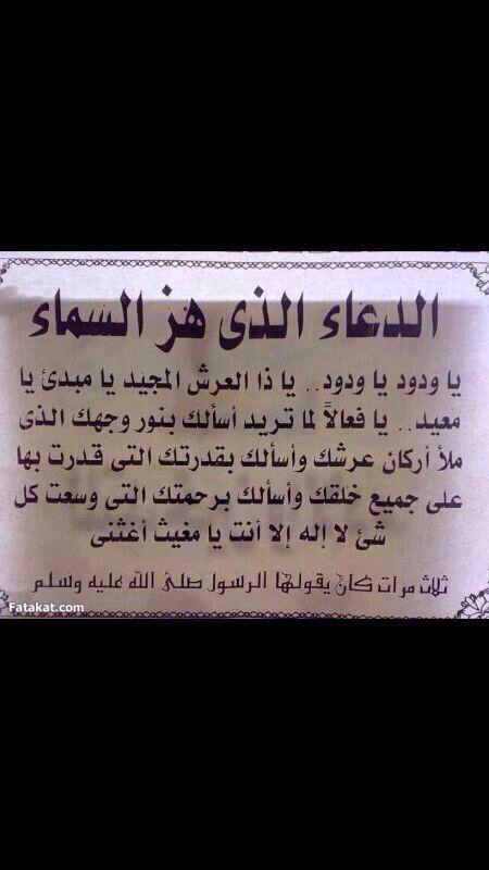 الدعاء الذي هز السماء Quran Quotes Faith Quotes Quran Verses