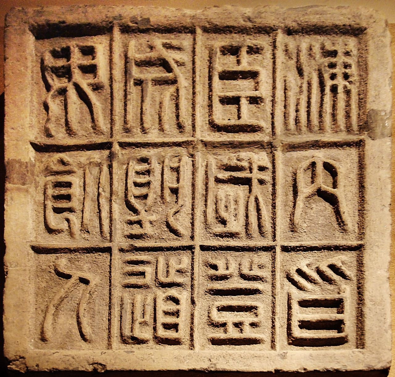 Ancient Chinese Stone slab with twelve small seal characters, Qin Dynasty (221 - 206 BC).  Photo taken by Editor at Large at the Treasures of Ancient China exhibit, Canadian Museum of Civilization.