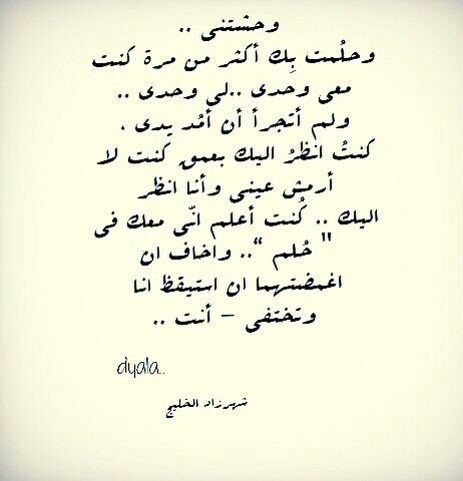 Pin By Hadeel On Arabic Love Words Quotes Words
