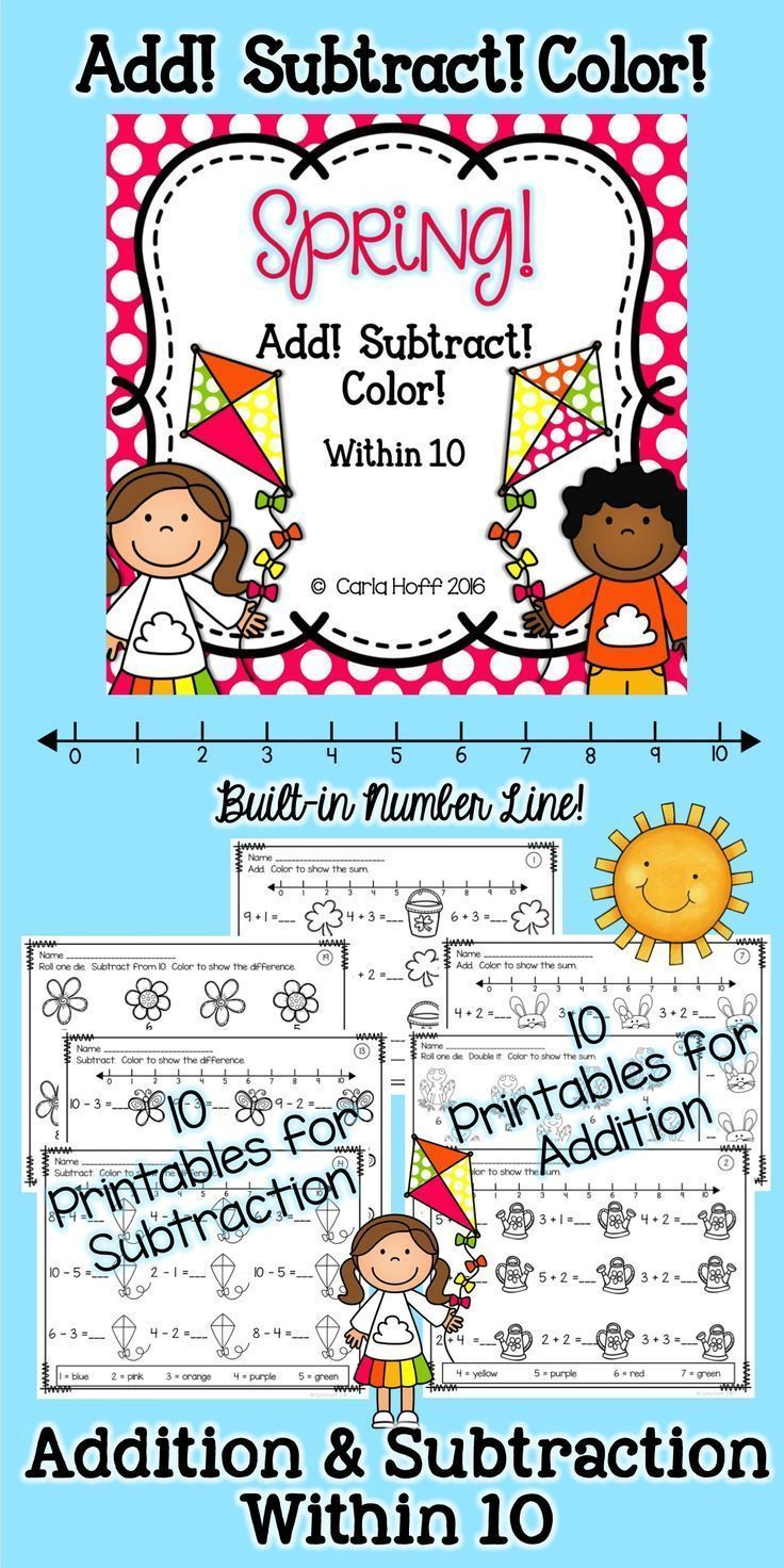 SPRING Addition & Subtraction Worksheets (Add! Subtract! Color ...