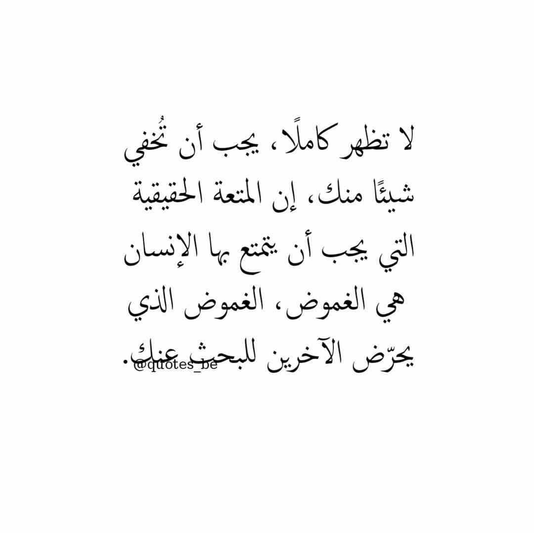 الغموض الناس انت حياتك Words Quotes Wise Quotes Cool Words