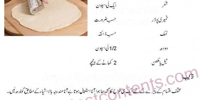Pizza dough easy recipe in urdu easy recipes in urdu pinterest pizza dough easy recipe in urdu sisterspd