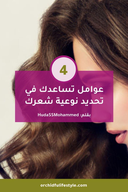 4 عوامل تساعدك في تحديد نوعية شعرك Orchidfulifestyle ما يناسبه و ما يجب تجنبه Incoming Call Screenshot Incoming Call