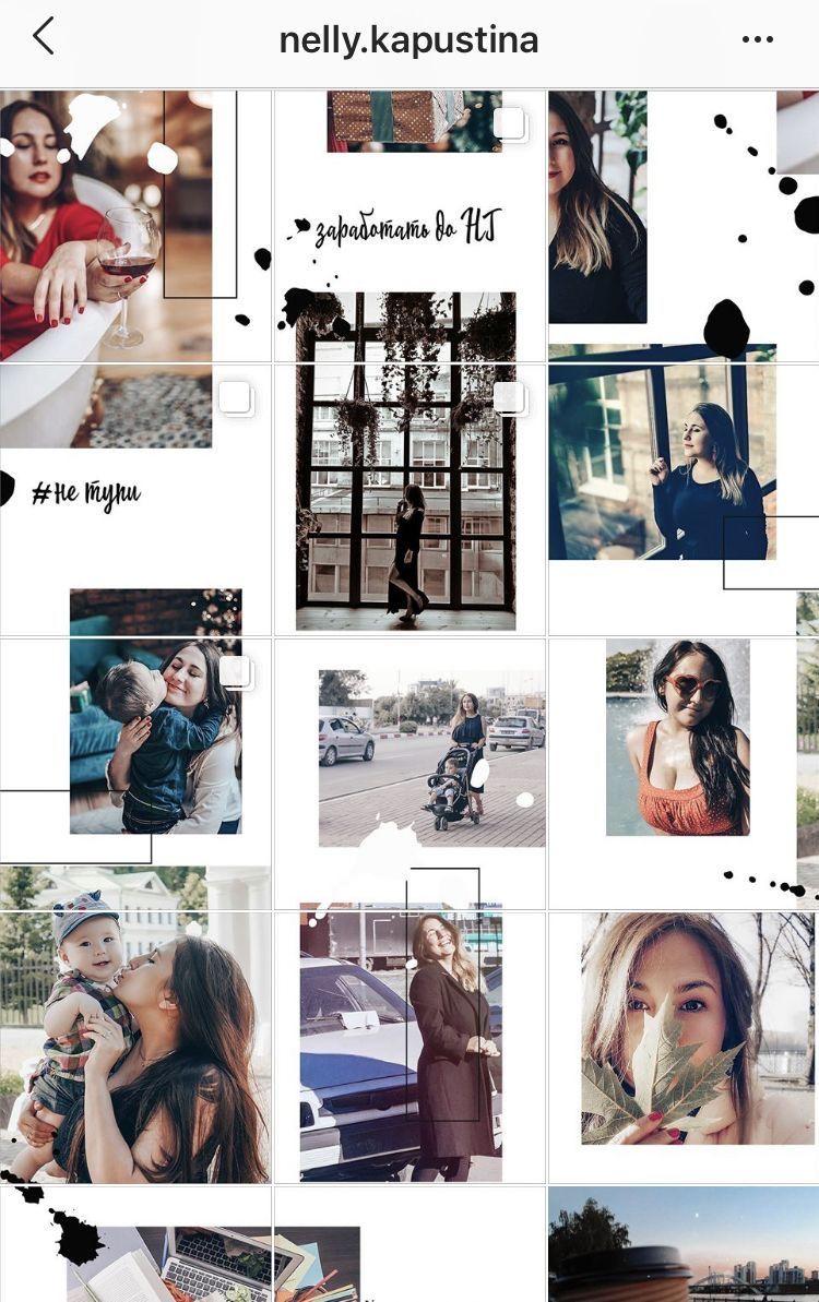 Идеи для оформления Инстаграм профиля, визуал, бесконечная ...